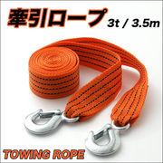 軽くて丈夫!耐荷重量約3トン 牽引ロープ 全長約3.5m