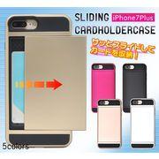 <スマホ・8/7プラス用>ICカード収納可能!iPhone 7/8Plus用スライド式カードホルダー付きケース