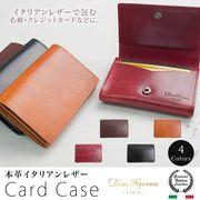 Dom Teporna Italy 本革 イタリアンレザー カードケース 名刺入れ ギフト 全4色