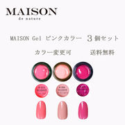 MAISON ピンクカラージェル3個セット