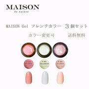 MAISON フレンチカラージェル3個セット