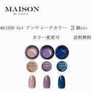 MAISON アンティークカラージェル3個セット