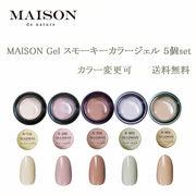 MAISONスモーキーカラージェル5個セット