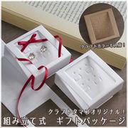 Craft Tamago オリジナル企画設計&生産♪ 組み立て式 ギフトパッケージ