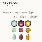 MAISON レトロカラーカラージェル3個セット