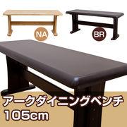 アーク ダイニングベンチ 105幅 BR/NA
