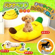 猫ちゃん・小型犬~大型犬★ポップなカラーでなんともフォトジェニック★バナナ型ペットベット★3サイズ