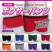 ★女性ボクサーパンツ7色★柔らか素材でぴったりフィット!
