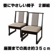 和室に最適2脚組椅子 畳用椅子 和柄 座面高さ約35cm  完成品