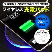 Qi対応ワイヤレス充電器●置くだけで充電OK!便利なワイヤレス!●ワイヤレス充電パッド