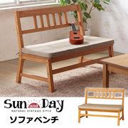 【直送可】サンデイ ソファベンチ 2人掛け SunDay SDY-SB1000