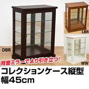 コレクションケース 縦型 DBR/LBR/WW