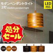 【在庫処分品 SALE】モダンペンダントライト 2灯 DBR/LBR/MBR