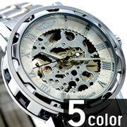自動巻き腕時計 ATW013 透かし彫りが美しいメタルベルトのフルスケルトン腕時計 機械式腕時計 メンズ腕時計