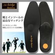 【インソール】靴とインソールの最良なマッチング!ビジネスルインソール EBI-83BUSINESS INSOLE