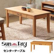 【直送可】サンデイ センターテーブル ローテーブル SunDay SDY-T900
