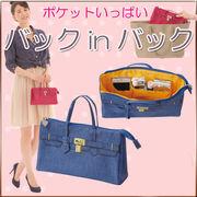 《sale》 小物すっきりバッグインバッグ