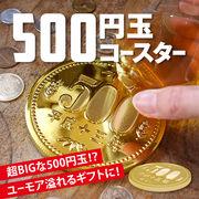 ☆お金好きにはたまらない☆彡パーティーやイベントに最適!●500円玉コースター
