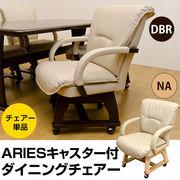【佐川・離島発送不可】ARIES キャスター付きダイニングチェア DBR/NA