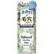 ボタニカル クリアローション(シトラスハーブの香り) 【 明色化粧品 】 【 化粧水・ローション 】