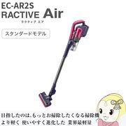 [予約]EC-AR2S-P シャープ コードレス スティック掃除機 RACTIVE Air [ピンク系] 新生活 一人暮らし向