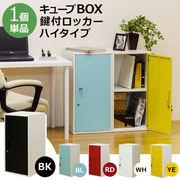 キューブBOX 鍵付きロッカー ハイタイプ BK/BL/RD/WH/YE