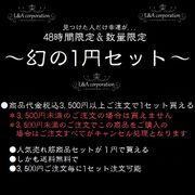 ★L&A★幻の1円セット★出現!!!!!★*K16GP**対アレルギー*など4種類★限定販売★48時間&数量限定★