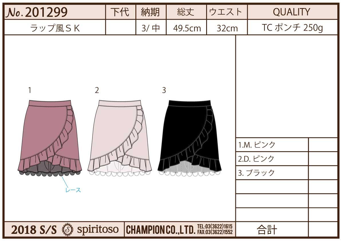 【2018春夏新作】ポンチ ラップ風 スカート
