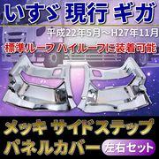 いすゞ 現行 H22/5~H27/11 ギガ メッキ サイドステップ カバー
