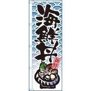 のぼり屋工房 のぼり 海鮮丼 60×180cm