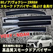 80ノア/ヴォクシー ZRR8# スモーク ドアバイザー/雨よけ 金具付 サイドバイザー