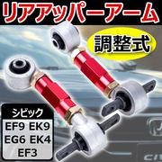 リアアッパーアーム ピロ 調整式 シビック EF9 EK9 EG6 EK4 EF3