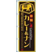 のぼり屋工房 のぼり カレー&ナン 60×180cm
