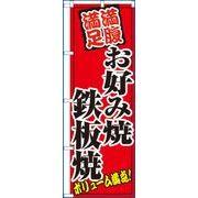 のぼり屋工房 のぼり お好み焼鉄板焼 60×180cm
