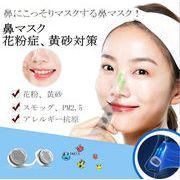 鼻マスク 黄砂対策 花粉症対策 PM2.5対策 子供/大人用 ノーズマスクピット