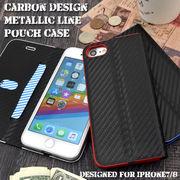 <スマホケース>iPhone8/iPhone7用カーボンデザインメタリックライン手帳型ケース