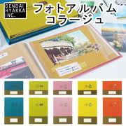■現代百貨■ ■SALE■ ■フォトフレーム特集■ フォトアルバム コラージュ