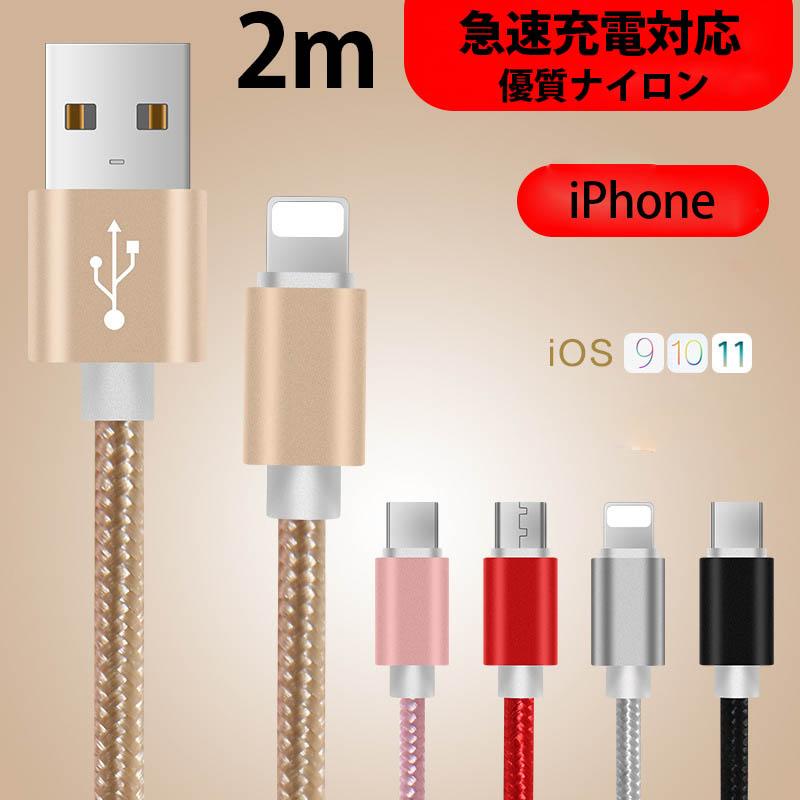 【一部即納】2m iPhone用 ケーブル 急速充電 データ転送 USB コード アルミニウム合金コネクタ 激安