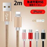 【一部即納】2m ios12 iPhone用 ケーブル 急速充電 データ転送 USB コード アルミニウム合金コネクタ 激安