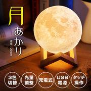 間接照明 インテリア ライト 月のランプ ルームライト おしゃれ あかり 卓上 LED 調光 充電 (直径20cm)