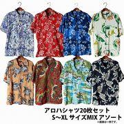 古着 アロハシャツ  20枚セット S~XL サイズMIX アソート