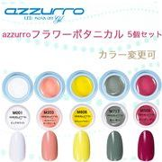 azzurroフラワーボタニカルカラージェル 5色セット