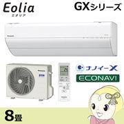 CS-GX258C-W パナソニック ルームエアコン8畳 GXシリーズ Eolia クリスタルホワイト