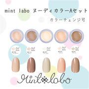 mint-labo ヌーディカラージェルA 5色セット