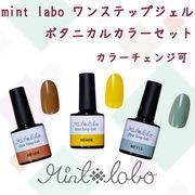 mintlabo ワンステップジェル ボタニカルカラー 選べる3色セット