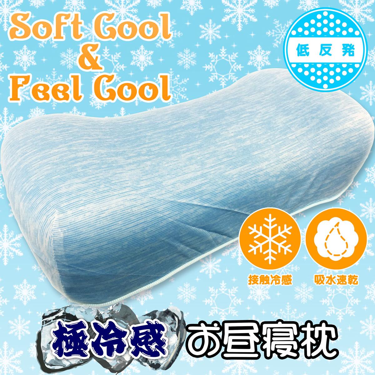 [8月26日まで特価]極冷感 お昼寝枕 サックス 約22×44×11−13cm
