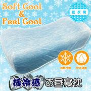 [6月26日まで特価]極冷感 お昼寝枕 サックス 約22×44×11-13cm