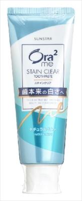 オーラツーミーステインクリアペーストナチュラルミント130g 【 サンスター 】 【 歯磨き 】