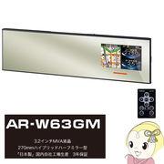 [予約]AR-W63GM セルスター GPS内蔵 レーダー探知機 リモコン付属