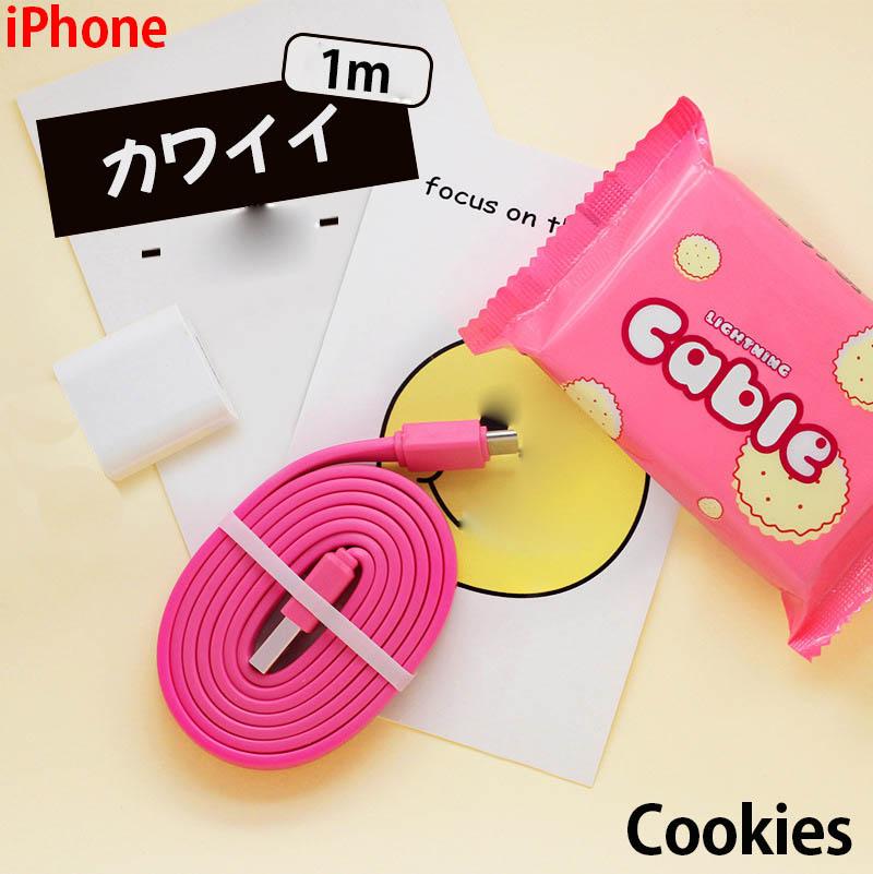 【一部即納】1m iphone スイーツ可愛い充電・転送ケーブル お菓子モチーフ ライトニングケーブル 5色